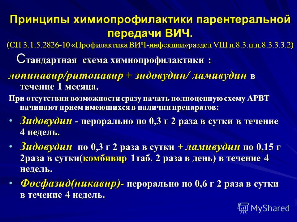 Принципы химиопрофилактики парентеральной передачи ВИЧ. (СП 3.1.5.2826-10 «Профилактика ВИЧ-инфекции»раздел VIII п.8.3.п.п.8.3.3.3.2) С тандартная схема химиопрофилактики : С тандартная схема химиопрофилактики : лопинавир/ритонавир + зидовудин/ ламив