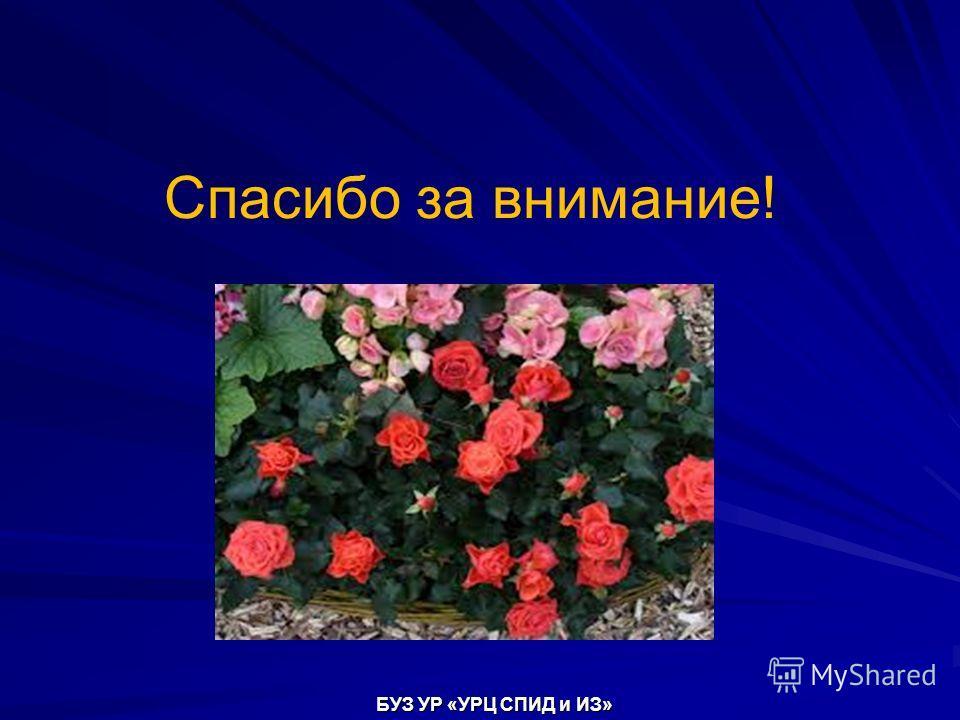 БУЗ УР «УРЦ СПИД и ИЗ» Спасибо за внимание!