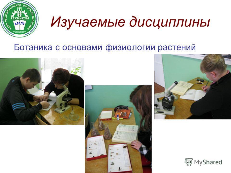 Изучаемые дисциплины Ботаника с основами физиологии растений