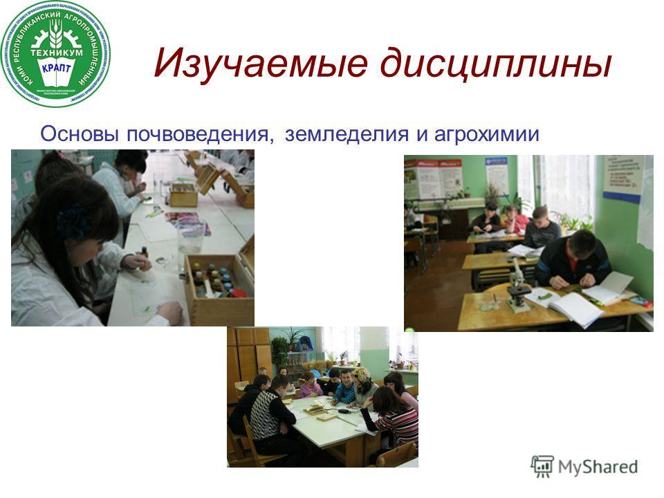 Изучаемые дисциплины Основы почвоведения, земледелия и агрохимии