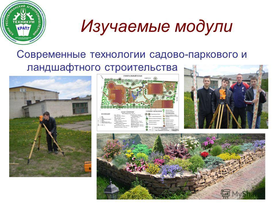 Изучаемые модули Современные технологии садово-паркового и ландшафтного строительства