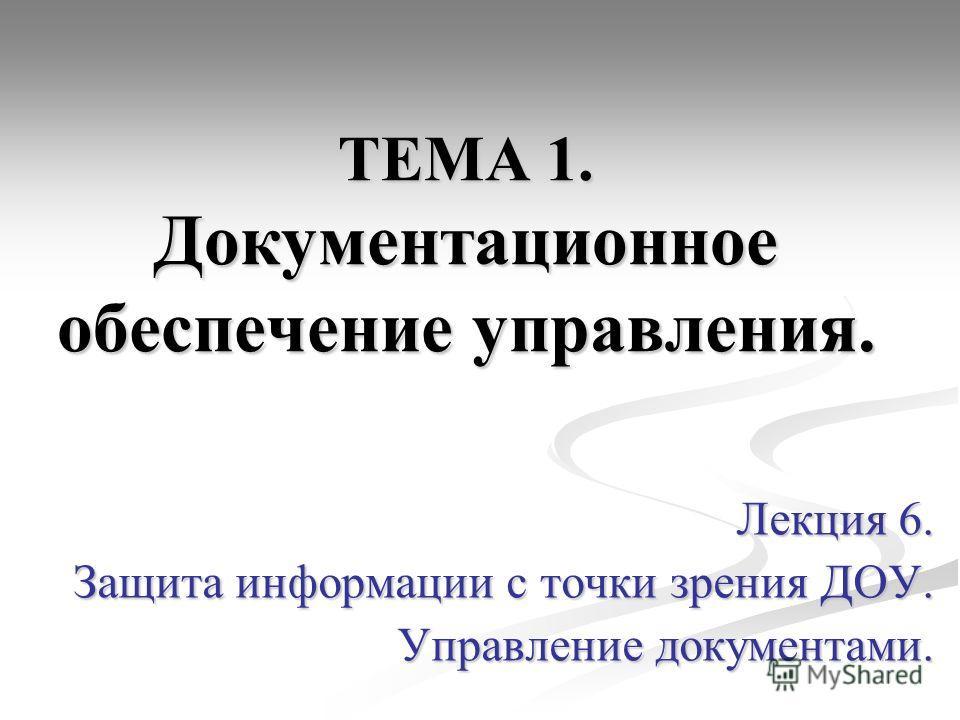 ТЕМА 1. Документационное обеспечение управления. Лекция 6. Защита информации с точки зрения ДОУ. Управление документами.