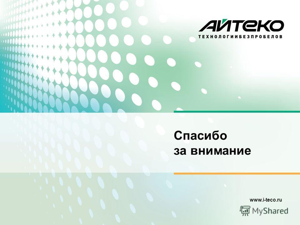 www.i-teco.ru Спасибо за внимание