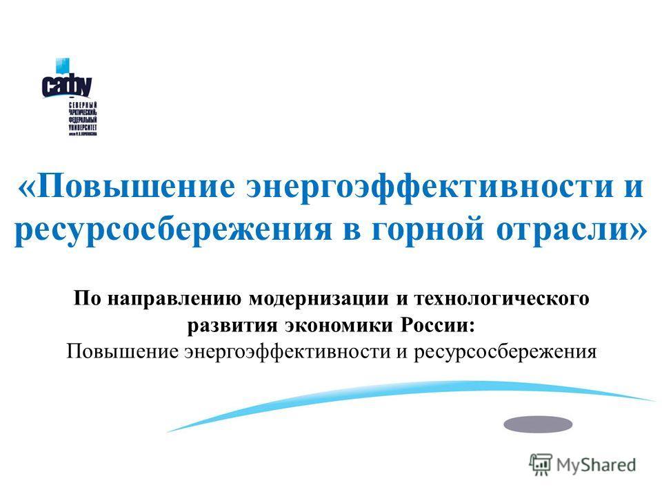 «Повышение энергоэффективности и ресурсовсбережения в горной отрасли» По направлению модернизации и технологического развития экономики России: Повышение энергоэффективности и ресурсовсбережения