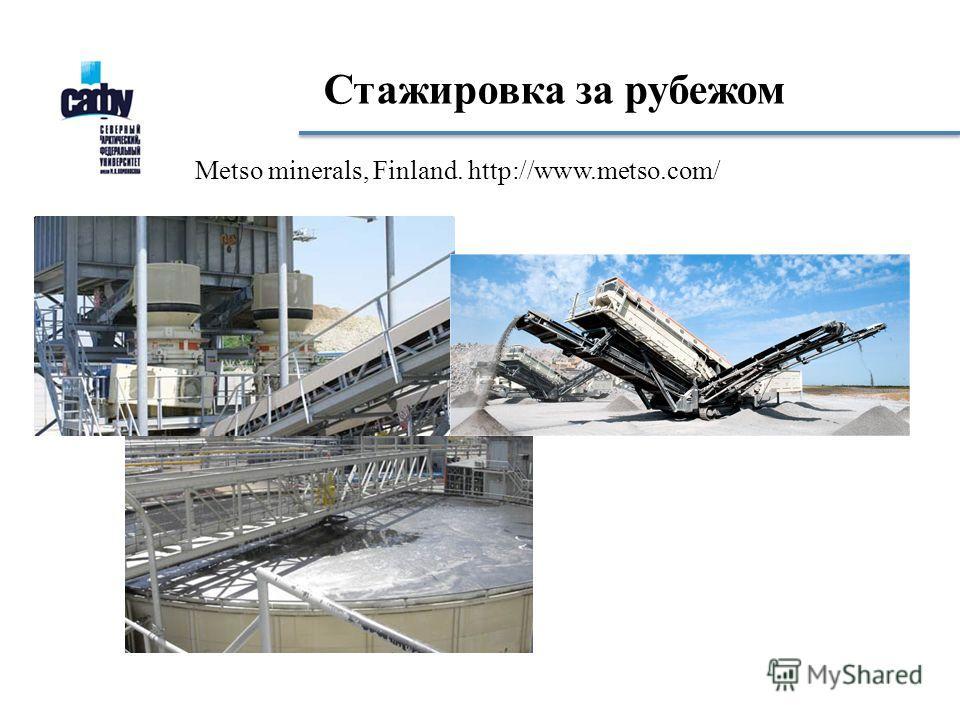 Стажировка за рубежом Metso minerals, Finland. http://www.metso.com/