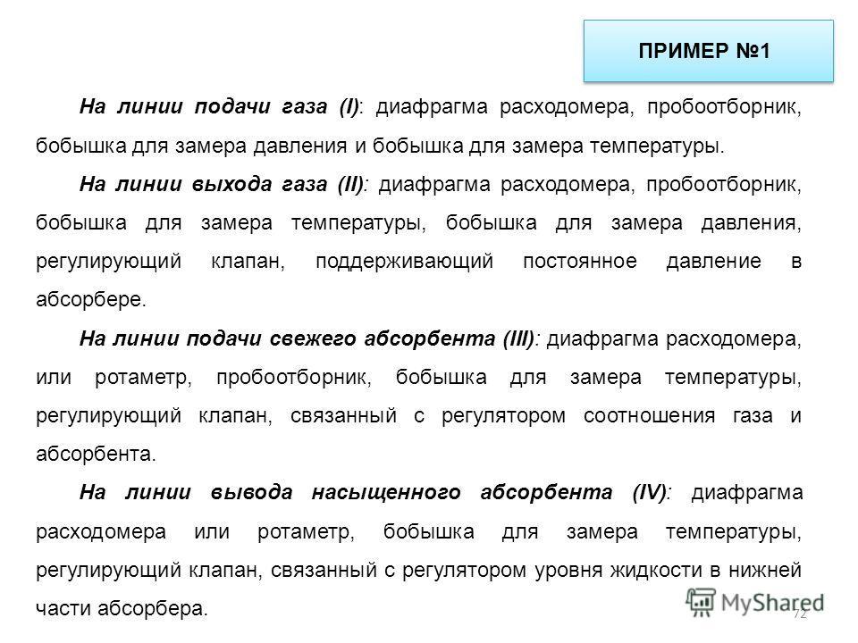 На линии подачи газа (I): диафрагма расходомера, пробоотборник, бобышка для замера давления и бобышка для замера температуры. На линии выхода газа (II): диафрагма расходомера, пробоотборник, бобышка для замера температуры, бобышка для замера давления