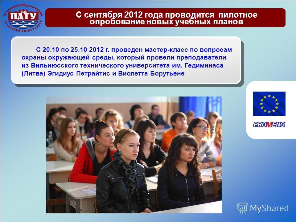 С сентября 2012 года проводится пилотное опробование новых учебных планов С 20.10 по 25.10 2012 г. проведен мастер-класс по вопросам охраны окружающей среды, который провели преподаватели из Вильнюсского технического университета им. Гедиминаса (Литв