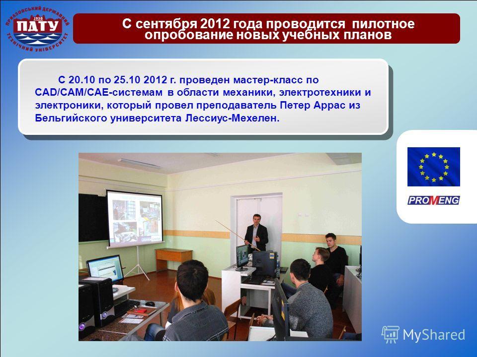 С сентября 2012 года проводится пилотное опробование новых учебных планов С 20.10 по 25.10 2012 г. проведен мастер-класс по CAD/CAM/CAE-системам в области механики, электротехники и электроники, который провел преподаватель Петер Аррас из Бельгийског