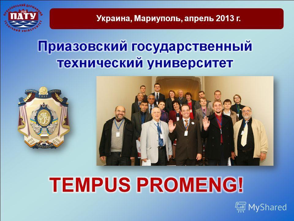 Украина, Мариуполь, апрель 2013 г.
