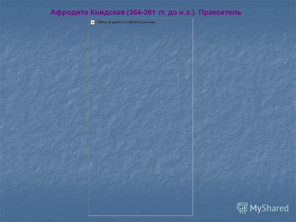 Афродита Книдская (364-361 гг. до н.э.). Пракситель