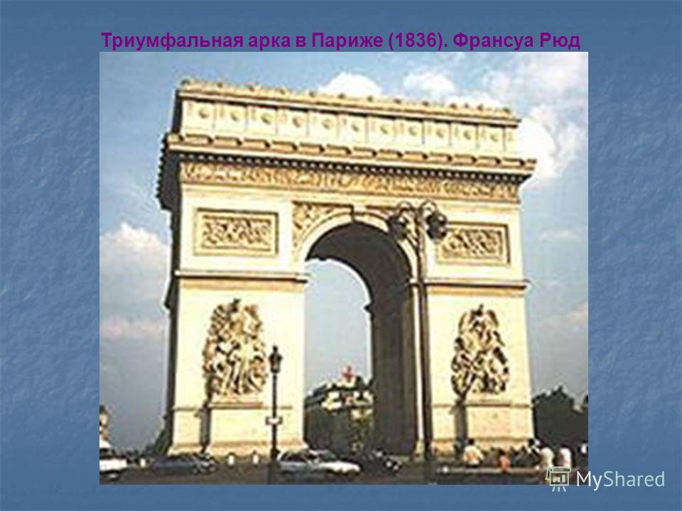 Триумфальная арка в Париже (1836). Франсуа Рюд