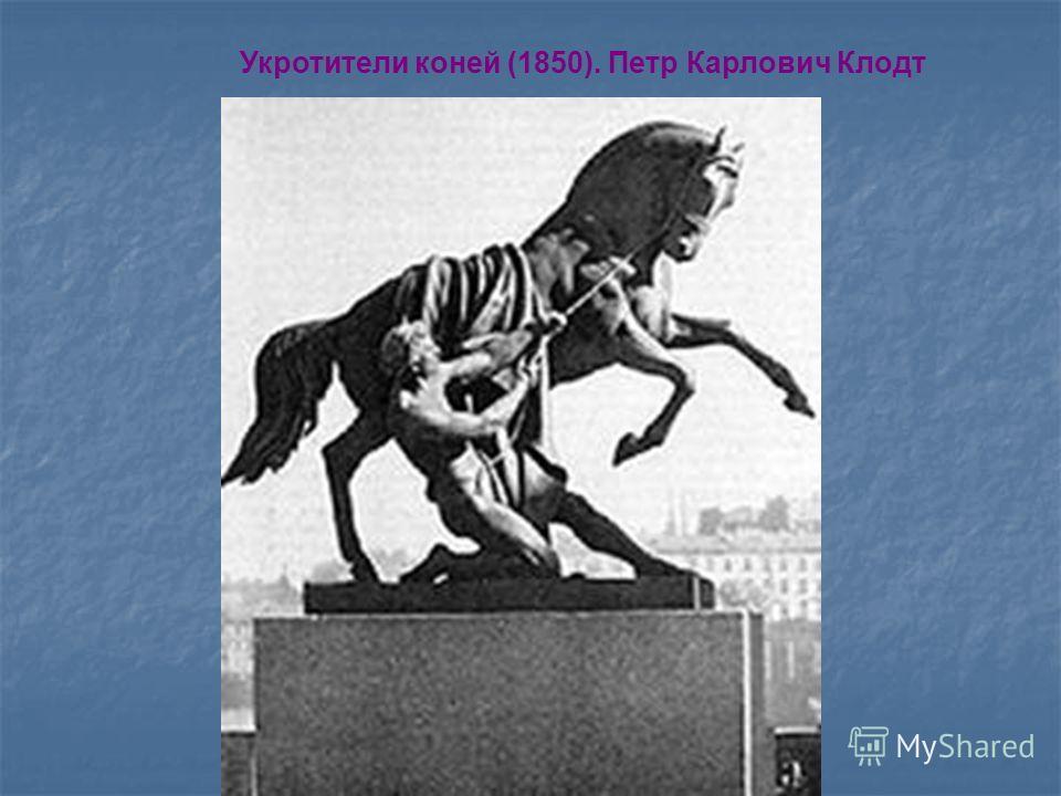 Укротители коней (1850). Петр Карлович Клодт