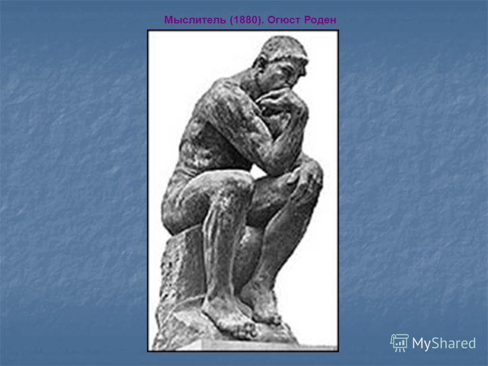 Мыслитель (1880). Огюст Роден
