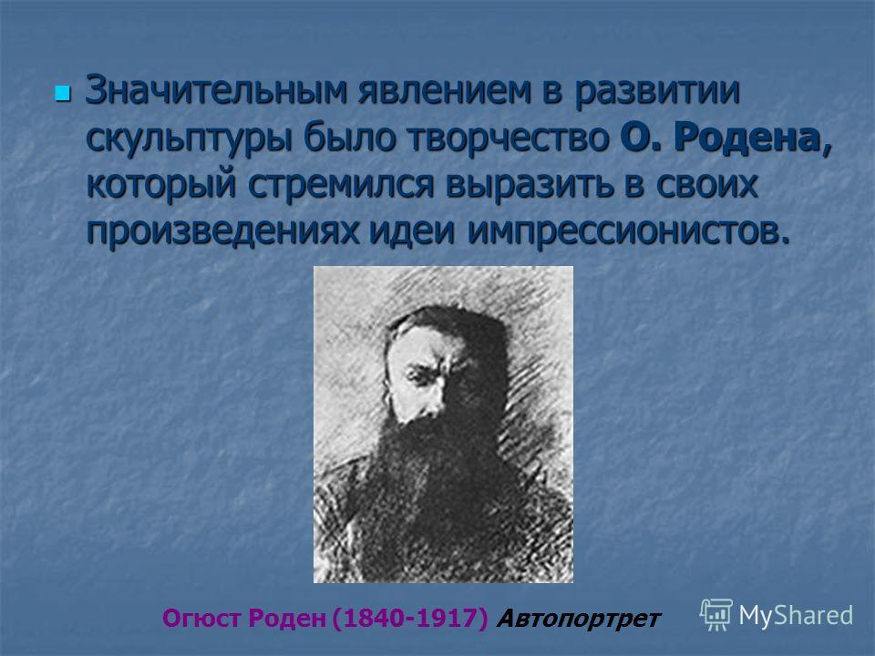 Значительным явлением в развитии скульптуры было творчество О. Родена, который стремился выразить в своих произведениях идеи импрессионистов. Значительным явлением в развитии скульптуры было творчество О. Родена, который стремился выразить в своих пр