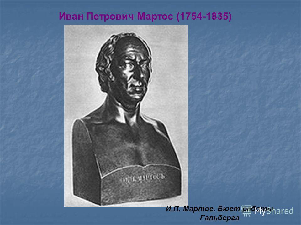 Иван Петрович Мартос (1754-1835) И.П. Мартос. Бюст работы Гальберга