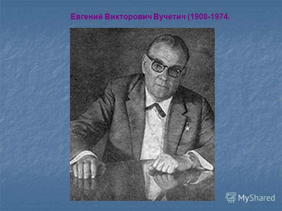 Евгений Викторович Вучетич (1908-1974 )