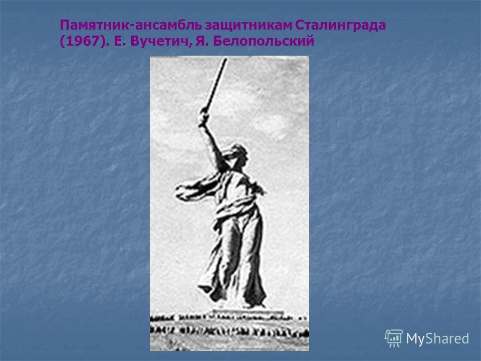 Памятник-ансамбль защитникам Сталинграда (1967). Е. Вучетич, Я. Белопольский