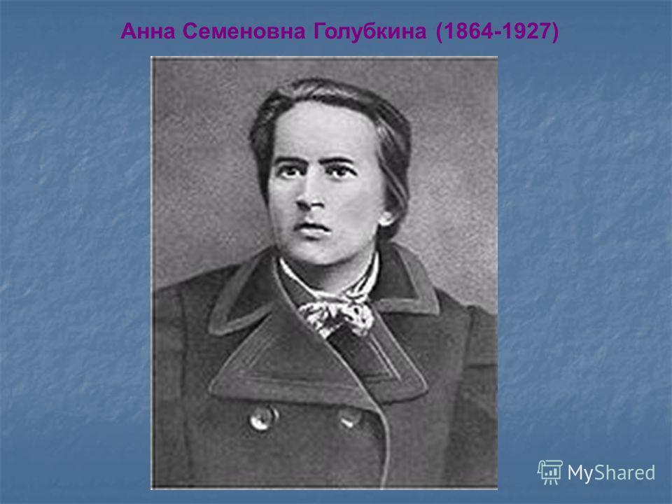 Анна Семеновна Голубкина (1864-1927)