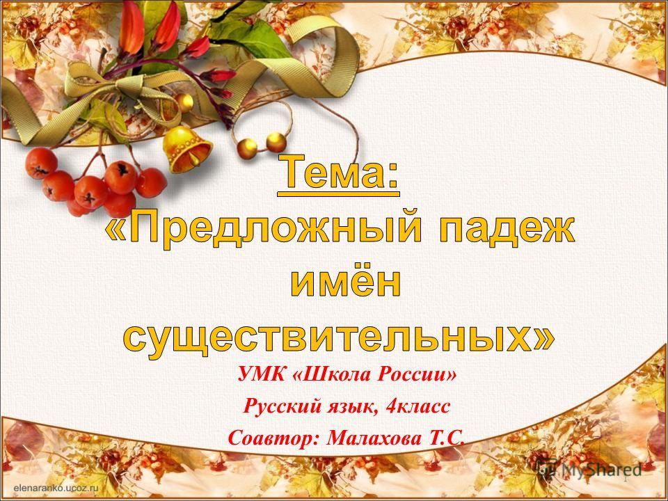 УМК «Школа России» Русский язык, 4 класс Соавтор: Малахова Т.С. 1