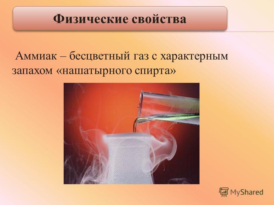 Аммиак – бесцветный газ с характерным запахом «нашатырного спирта» Физические свойства