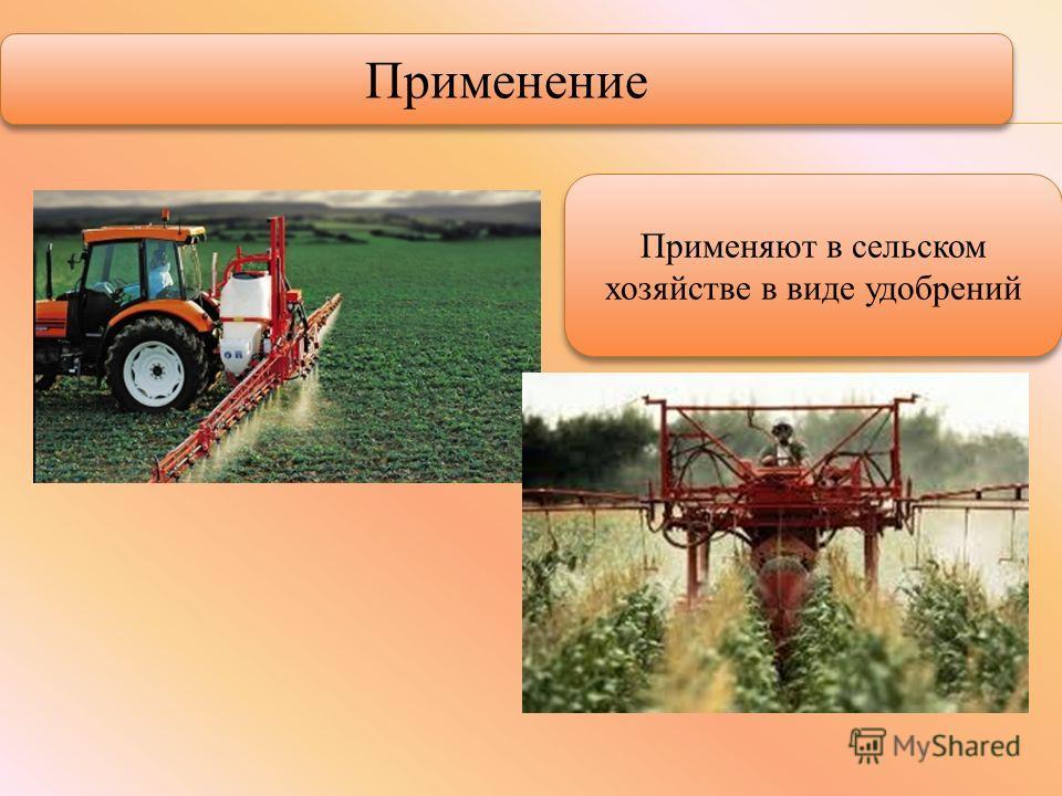 Применяют в сельском хозяйстве в виде удобрений