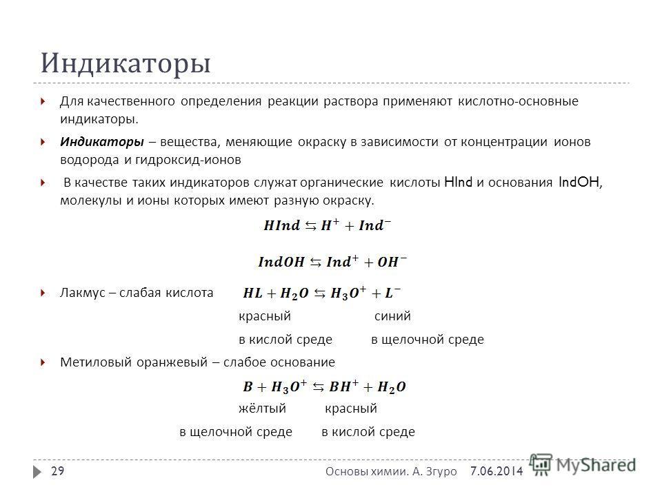 Индикаторы Для качественного определения реакции раствора применяют кислотно - основные индикаторы. Индикаторы – вещества, меняющие окраску в зависимости от концентрации ионов водорода и гидроксид - ионов В качестве таких индикаторов служат органичес