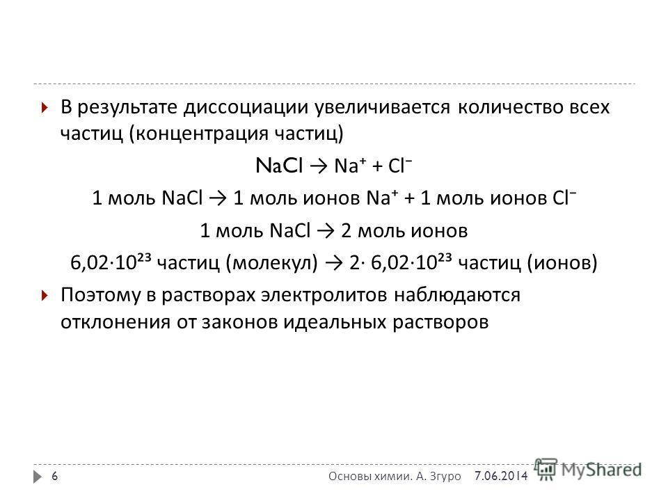 В результате дисссоциации увеличивается количество всех частиц ( концентрация частиц ) NaCl Na + Cl 1 моль NaCl 1 моль ионов Na + 1 моль ионов Cl 1 моль NaCl 2 моль ионов 6,02·10²³ частиц ( молекул ) 2· 6,02·10²³ частиц ( ионов ) Поэтому в растворах