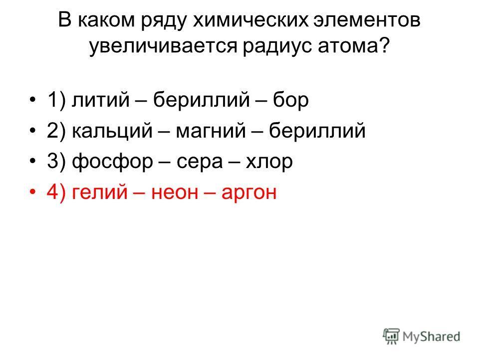 1) литий – бериллий – бор