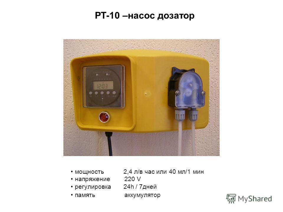 PT-10 –насос дозатор мощность 2,4 л/в час или 40 мл/1 мин напряжение 220 V регулировка 24h / 7 дней память аккумулятор