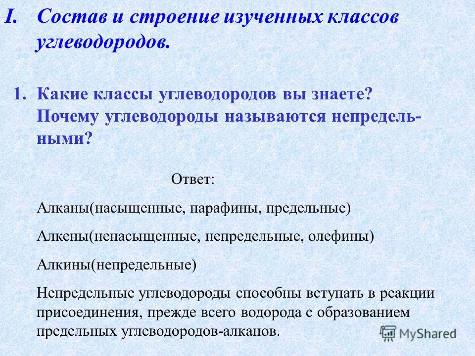 I.Состав и строение Углеводороды II.Изомерия и номенклатура III.Физические и химические свойства IV.Получение и генетичешская связь