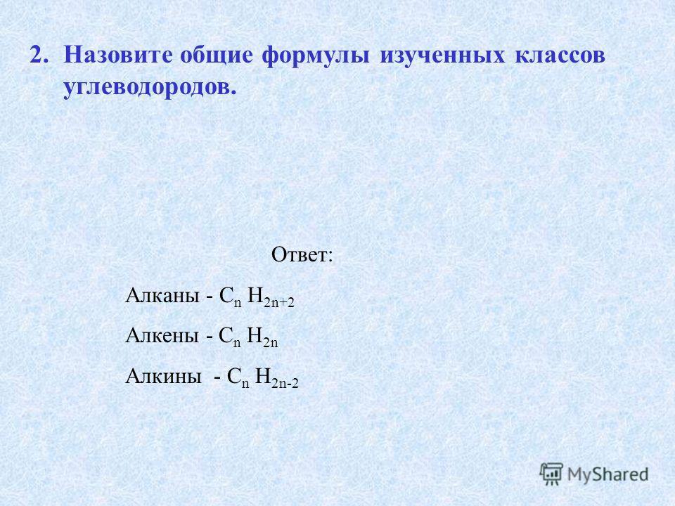 1. Какие классы углеводородов вы знаете? Почему углеводороды называются непредельными? Ответ: Алканы(насыщенные, парафины, предельные) Алкены(ненасыщенные, непредельные, олефины) Алкины(непредельные) Непредельные углеводороды способны вступать в река