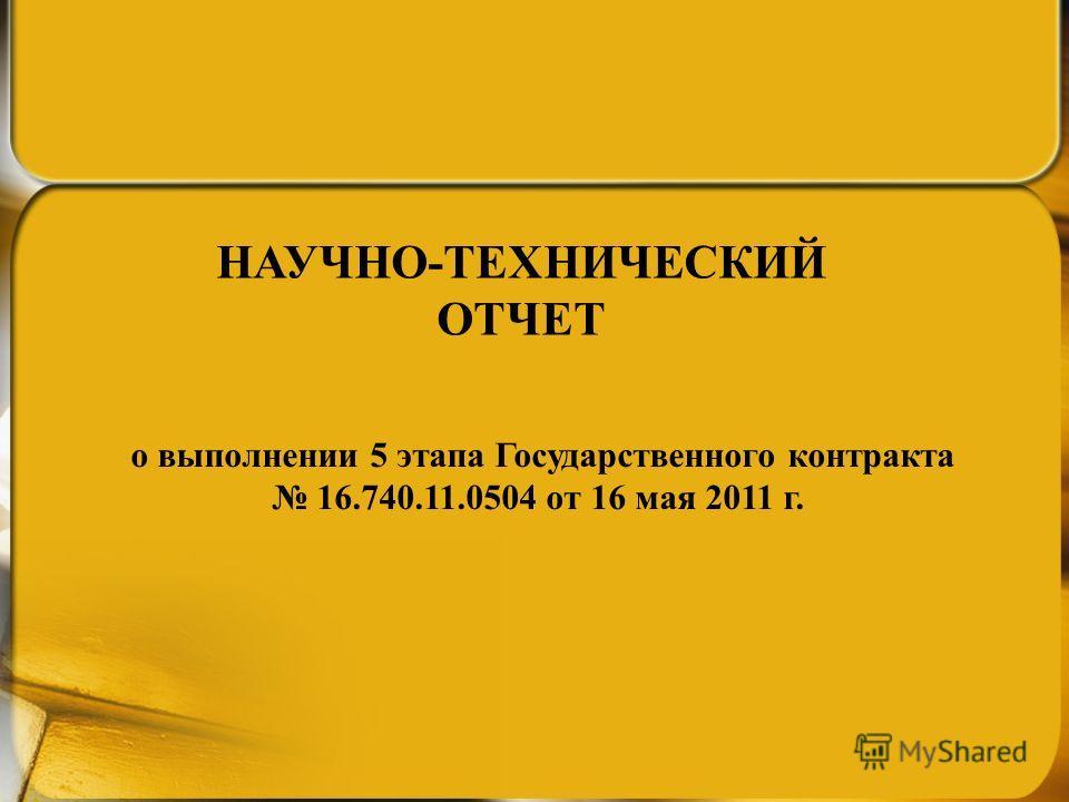 НАУЧНО-ТЕХНИЧЕСКИЙ ОТЧЕТ о выполнении 5 этапа Государственного контракта 16.740.11.0504 от 16 мая 2011 г.