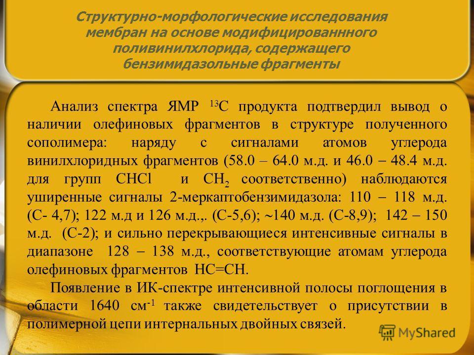 Структурно-морфологические исследования мембран на основе модифицированного поливинилхлорида, содержащего бензимидазольные фрагменты Анализ спектра ЯМР 13 С продукта подтвердил вывод о наличии олефиновых фрагментов в структуре полученного сополимера: