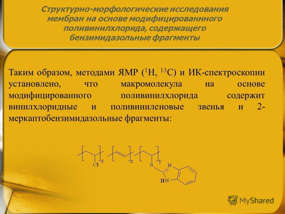 Структурно-морфологические исследования мембран на основе модифицированного поливинилхлорида, содержащего бензимидазольные фрагменты Таким образом, методами ЯМР ( 1 Н, 13 С) и ИК-спектроскопии установлено, что макромолекула на основе модифицированног