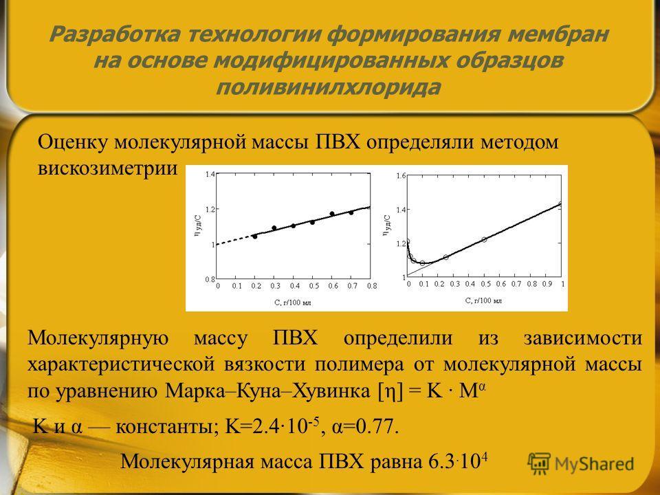 Разработка технологии формирования мембран на основе модифицированных образцов поливинилхлорида Оценку молекулярной массы ПВХ определяли методом вискозиметрии Молекулярную массу ПВХ определили из зависимости характеристической вязкости полимера от мо