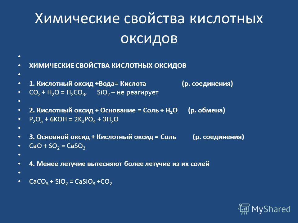 Химические свойства кислотных оксидов ХИМИЧЕСКИЕ СВОЙСТВА КИСЛОТНЫХ ОКСИДОВ 1. Кислотный оксид +Вода= Кислота (р. соединения) СO 2 + H 2 O = H 2 CO 3, SiO 2 – не реагирует 2. Кислотный оксид + Основание = Соль + Н 2 О (р. обмена) P 2 O 5 + 6KOH = 2K