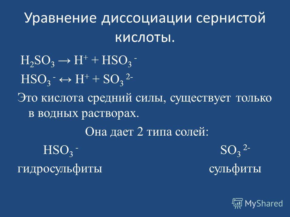 Уравнение диссоциации сернистой кислоты. H 2 SО 3 H + + HSО 3 - HSО 3 - H + + SО 3 2- Это кислота средний силы, существует только в водных растворах. Она дает 2 типа солей: HSО 3 - SО 3 2- гидросульфиты сульфиты