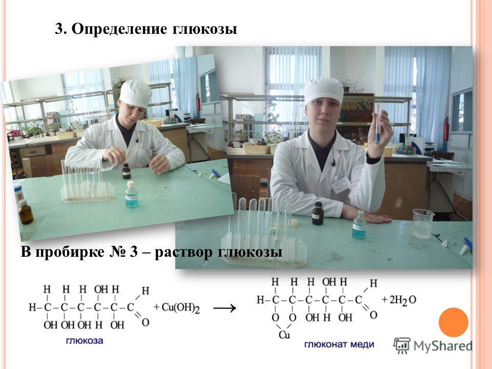 3. Определение глюкозы В пробирке 3 – раствор глюкозы