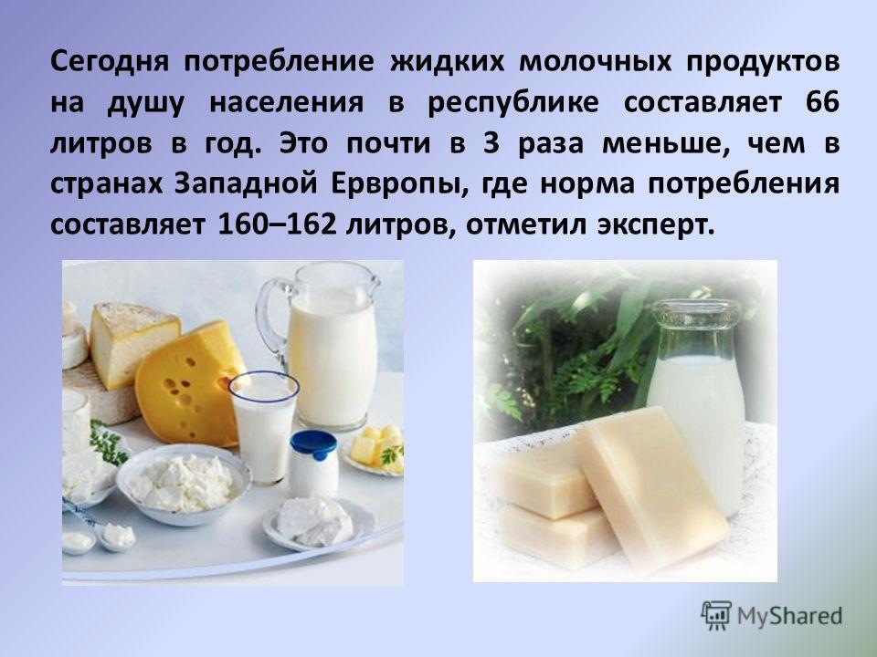 Сегодня потребление жидких молочных продуктов на душу населения в республике составляет 66 литров в год. Это почти в 3 раза меньше, чем в странах Западной Ервропы, где норма потребления составляет 160–162 литров, отметил эксперт.