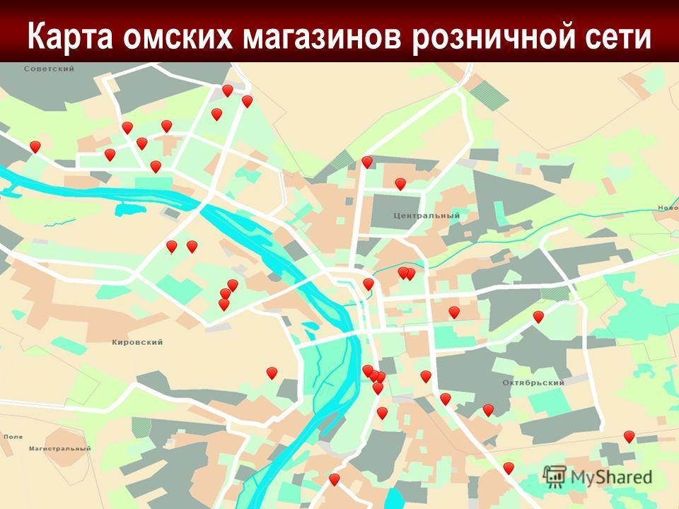 Карта омских магазинов розничной сети