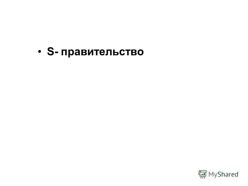 S- правительство