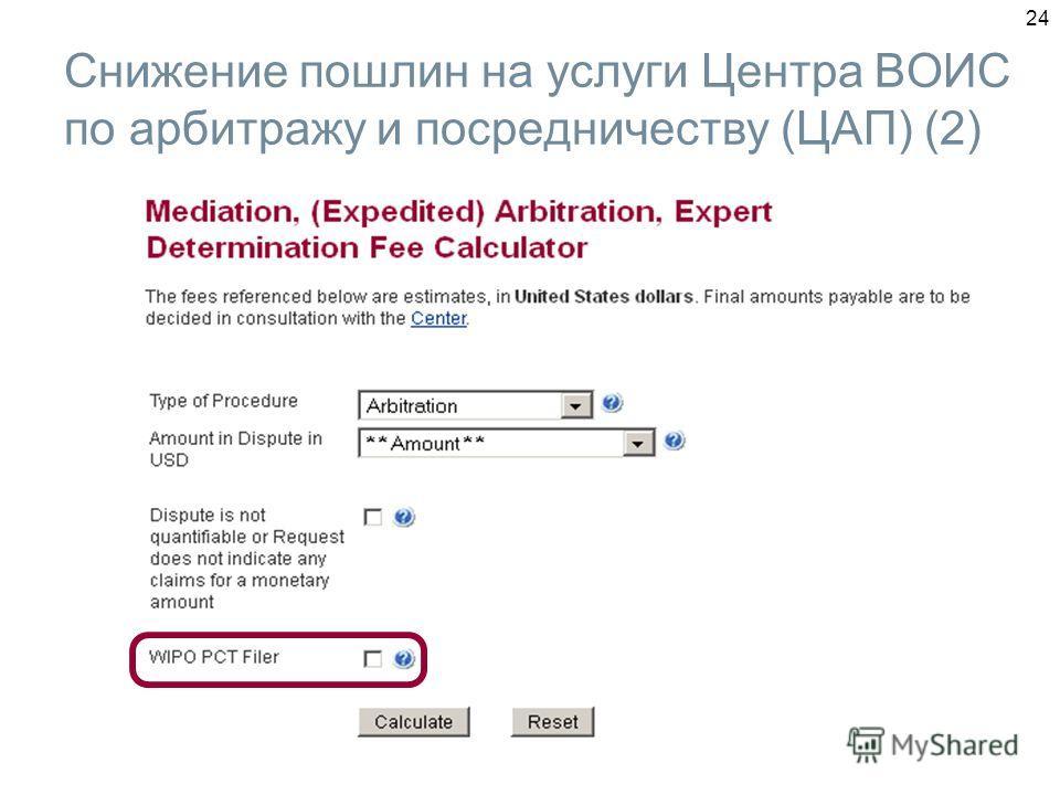 24 Снижение пошлин на услуги Центра ВОИС по арбитражу и посредничеству (ЦАП) (2)