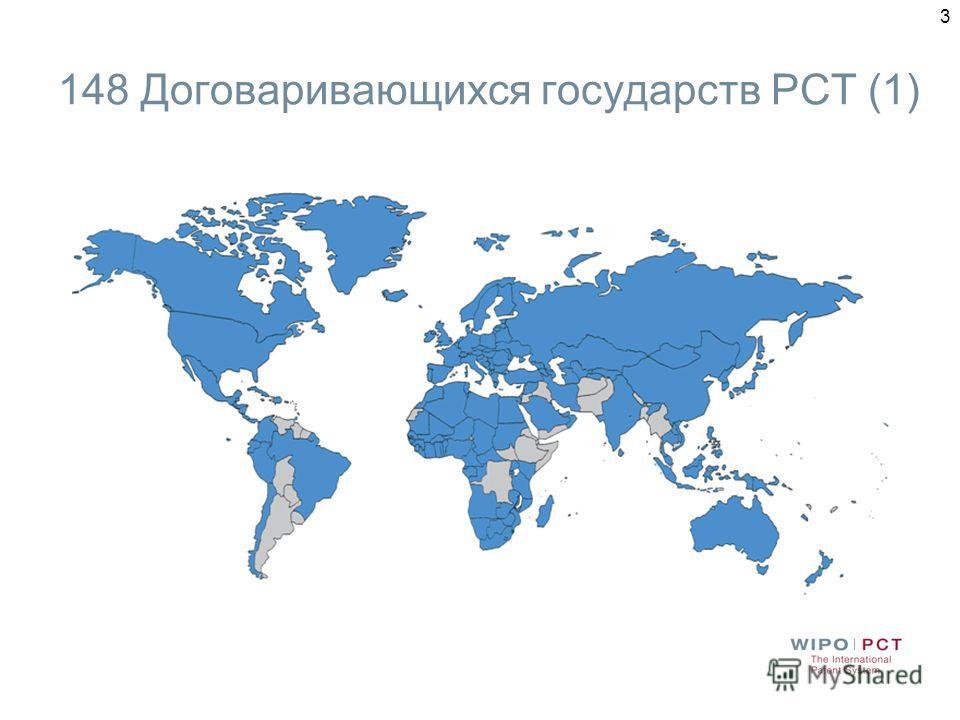 3 148 Договаривающихся государств PCТ (1)