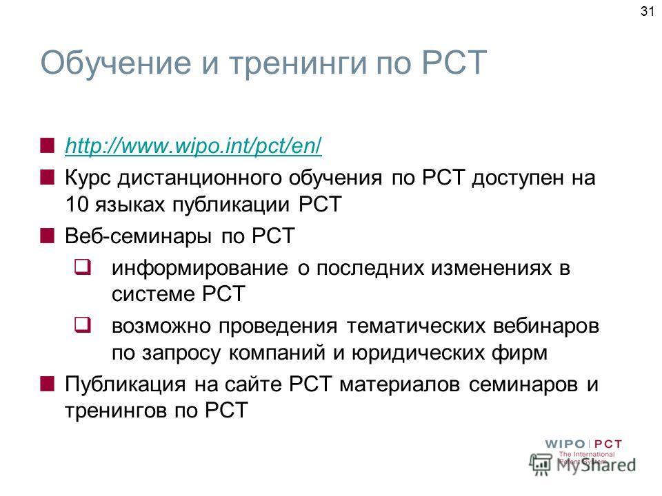 31 Обучение и тренинги по PCT http://www.wipo.int/pct/en/ Курс дистанционного обучения по РСТ доступен на 10 языках публикации PCT Веб-семинары по PCT информирование о последних изменениях в системе РСТ возможно проведения тематических вебинаров по з