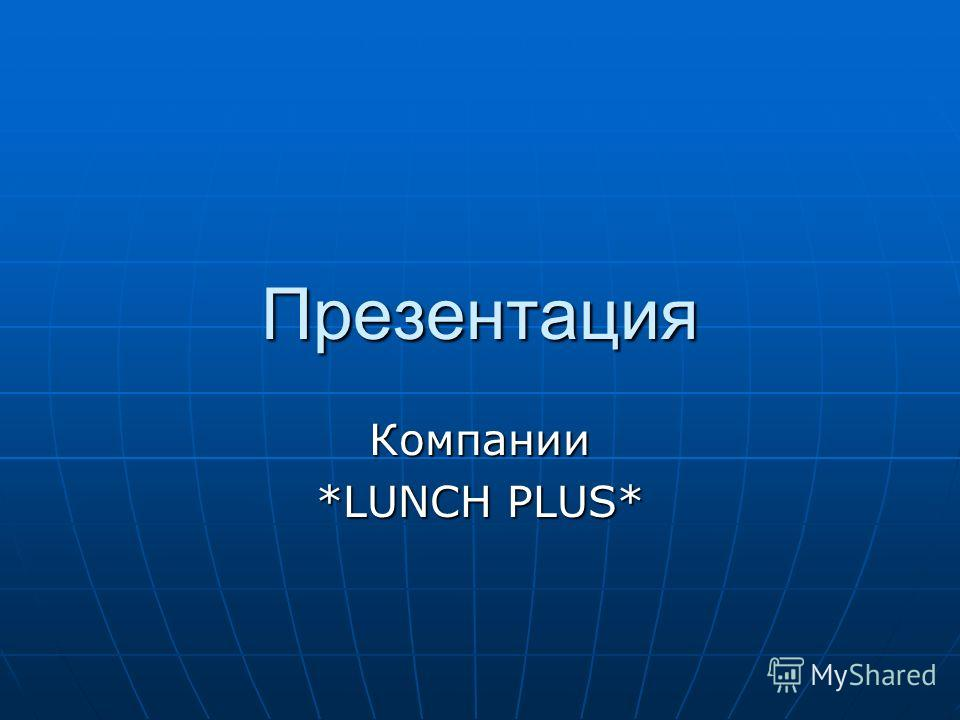 Презентация Компании *LUNCH PLUS*