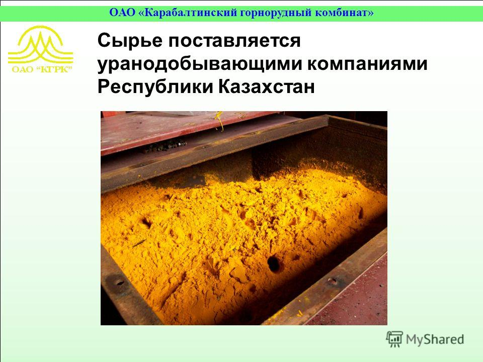 ОАО «Карабалтинский горнорудный комбинат» Сырье поставляется уранодобывающими компаниями Республики Казахстан