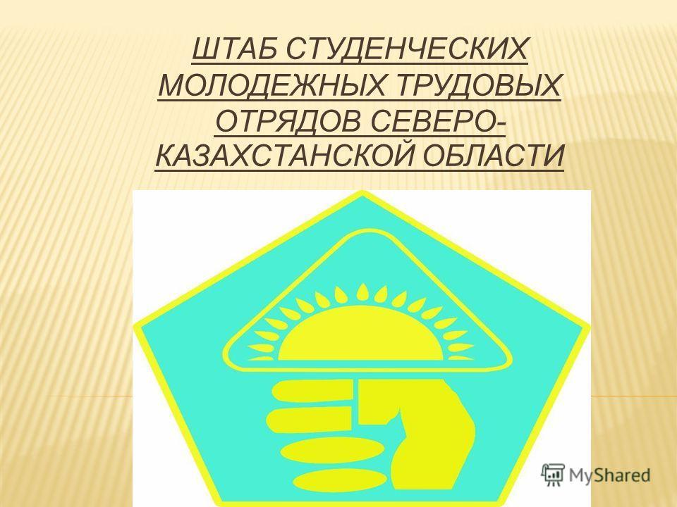 ШТАБ СТУДЕНЧЕСКИХ МОЛОДЕЖНЫХ ТРУДОВЫХ ОТРЯДОВ СЕВЕРО- КАЗАХСТАНСКОЙ ОБЛАСТИ