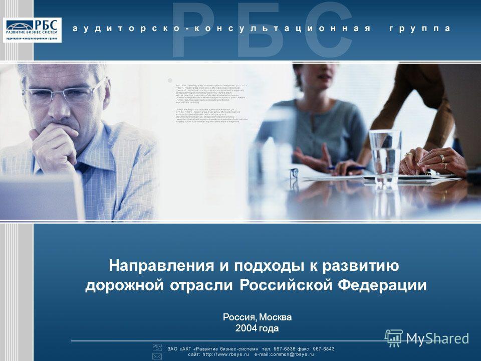 Направления и подходы к развитию дорожной отрасли Российской Федерации Россия, Москва 2004 года