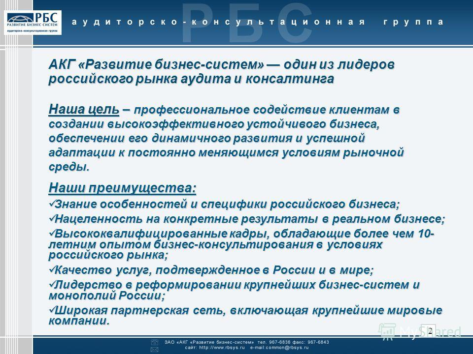 2 АКГ «Развитие бизнес-систем» один из лидеров российского рынка аудита и консалтинга Наша цель – профессиональное содействие клиентам в создании высокоэффективного устойчивого бизнеса, обеспечении его динамичного развития и успешной адаптации к пост