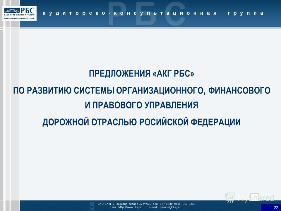 ПРЕДЛОЖЕНИЯ «АКГ РБС» ПО РАЗВИТИЮ СИСТЕМЫ ОРГАНИЗАЦИОННОГО, ФИНАНСОВОГО И ПРАВОВОГО УПРАВЛЕНИЯ ДОРОЖНОЙ ОТРАСЛЬЮ РОСИЙСКОЙ ФЕДЕРАЦИИ 22